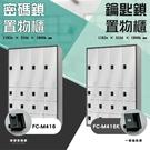 《樹德》 多功能密碼鎖置物櫃 FC-M4...