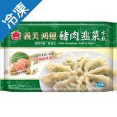 義美鴻運豬肉韭菜水餃352G/包【愛買冷凍】
