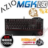 [ PC PARTY ] 美國AZIO MGK L80 MAX 紅光茶軸 電競機械式鍵盤 德國CHERRY軸心