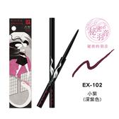 KATE凱婷 凝色柔滑眼線膠筆(日本物語版) EX-102【康是美】