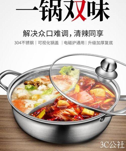 鴛鴦鍋電磁爐專用火鍋盆304不銹鋼加厚火鍋鍋家用涮鍋5-8人YYP