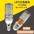 LED三色變光玉米燈泡無頻閃E27螺口1...
