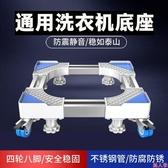 洗衣機底座 通用腳架小天鵝全自動增高防震固定移動萬向輪托架