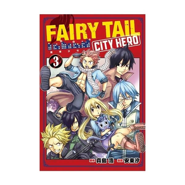 FAIRY TAIL魔導少年CITY HERO(3)