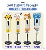 手部消毒機自動感應酒精噴霧機器立式電動機器人幼兒園手消毒器 創意家居