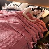 毛毯被子珊瑚絨毯法蘭絨午睡毯子雙層加厚保暖【聚可愛】