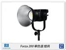 NANGUANG 南冠/南光 FORZA 200 單色溫 200W 燈具 LED 錄影 補光燈(公司貨)