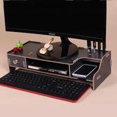 桌面電腦顯示器增高架子保護頸椎木質加厚筆本雜物多功能收納盒igo 時尚潮流