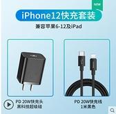 蘋果快充 適用于iPhone13充電器頭pd快充20W蘋果12套裝11超級硅Promax插頭XS配件iPad