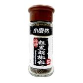 小磨坊 冷研粗黑胡椒粒 35g【康鄰超市】