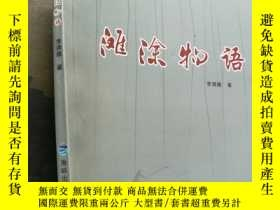 二手書博民逛書店罕見灘塗物語Y22725 李滿娜著 海峽書局 ISBN:9787