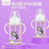 奶瓶 MORECARE硅膠奶瓶PPSU耐摔寬口徑寶寶防嗆吐脹氣奶嘴吸管帶手柄 辛瑞拉