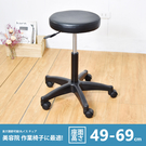 旋轉升降椅 美容凳 工作椅 凱堡 馬卡龍工作椅(高款)-高49-69cm【A10205】