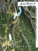二手書博民逛書店 《通往花蓮的祕徑》 R2Y ISBN:9573265052│O'rip生活旅人工作室