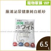 寵物家族-【6包免運組】藤浦泌尿健康純白紙砂6.5L