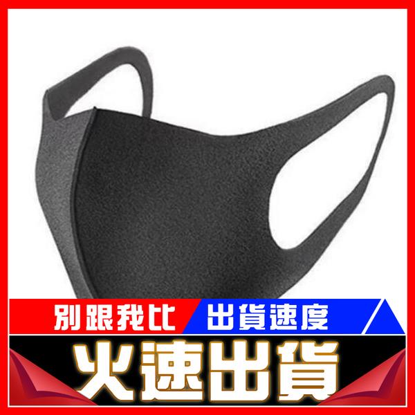[24H 台灣現貨] 防塵口罩黑色海綿口罩(三入組)