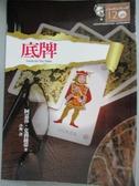 【書寶二手書T1/一般小說_NAH】底牌-克莉絲蒂120誕辰紀念版_阿嘉莎.克莉絲蒂