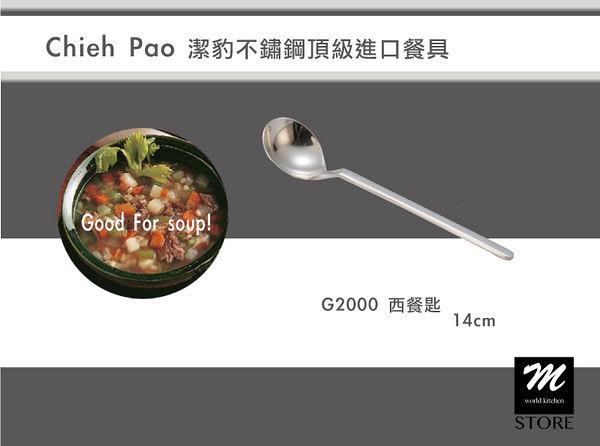 Chieh Pao 潔豹不鏽鋼餐叉頂級進口餐具 G2000 西餐匙 14 cm《Mstore》
