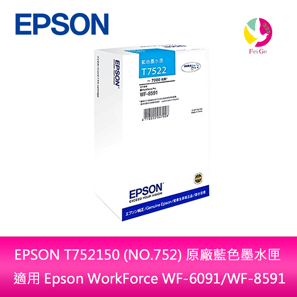 EPSON T752150 (NO.752) 原廠藍色墨水匣 /適用 Epson WorkForce WF-6091/WF-8591