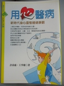 【書寶二手書T8/養生_NCX】用心醫病_許添盛,王季慶