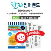 韓國 10分鐘不抓癢蚊蟲貼片 90貼/入