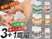 台灣製~爆發power瑪卡3+1瓶組(瑪卡精胺酸/瑪卡/瑪卡冬蟲任選)