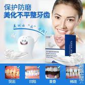 牙齒牙套矯正保護套器隱形牙套成人防磨牙夜間鋼齙牙透明兒童牙套 造物空間