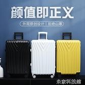 行李箱 行李箱男密碼輕便旅行箱小萬向輪女皮箱子大容量拉桿箱20寸學生 米家WJ