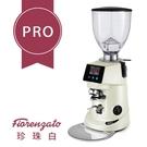 金時代書香咖啡 Fiorenzato F64 EVO PRO 營業用磨豆機220V 珍珠白 HG1502 (歡迎加入Line@ID:@kto2932e詢問)