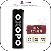 《飛翔無線3C》OXOPO XC系列 18650高容量鋰電池 1入◉公司貨◉2000mAh◉3.6V◉TYPE-C充電孔