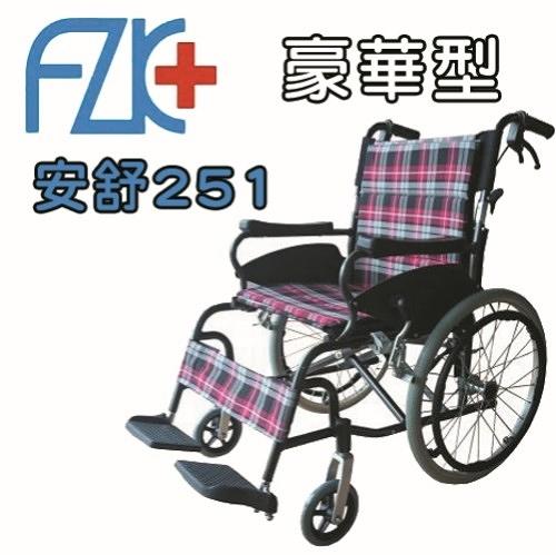 輪椅 鋁製 豪華型 二段式固定剎車 富士康 FZK251 安舒251