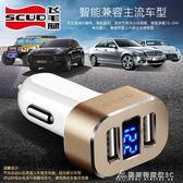 車載充電器 點煙器雙USB頭轉介面手機通用一拖二智慧汽車充 酷斯特數位3c
