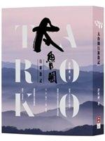二手書博民逛書店 《太魯閣行旅散記》 R2Y ISBN:9789868670563│許哲齊