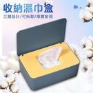 【口罩收納盒】濕紙巾抽取盒 帶蓋面紙盒 開蓋式紙巾盒 防灰手套盒 防塵濕巾盒