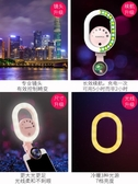 特賣補光燈直播補光燈女外置高清廣角手機鏡頭通用單反微距嫩膚美顏瘦臉 LX