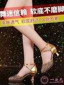 拉丁舞鞋女成人中跟高跟軟底舞蹈鞋交誼摩登廣場舞跳舞鞋演出四季
