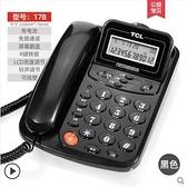 電話機17B電話機辦公固定電話坐機固話家用有線座機免電池來電顯示62 晶彩 99免運