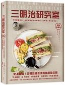 三明治研究室暢銷典藏版:拆解層疊美味,從家常經典到進階開店,世...【城邦讀書花園】