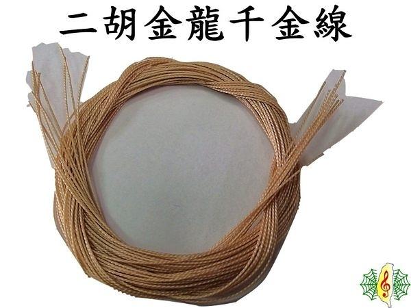 珍琴 千金 千斤 線 金龍線 二胡 南胡 中胡 高胡 (10條一組)