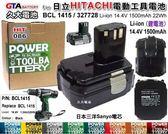 ✚久大電池❚ 日立 HITACHI 電動工具電池 BCL1415 327728 327729 14.4V 1.5Ah