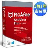 【綠蔭-免運】McAfee 個人標準2019中文1人1年盒裝版