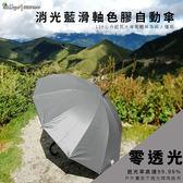 消光藍滑軸色膠自動直傘-不透光玻璃纖維晴雨傘抗UV防風【JOANNE就愛你】A5835