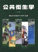 (二手書)公共衛生學(下)(4版)