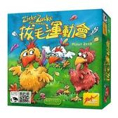 【SWAN 新天鵝堡】拔毛運動會豪邁版 ZICKE ZACKE BIG BOX
