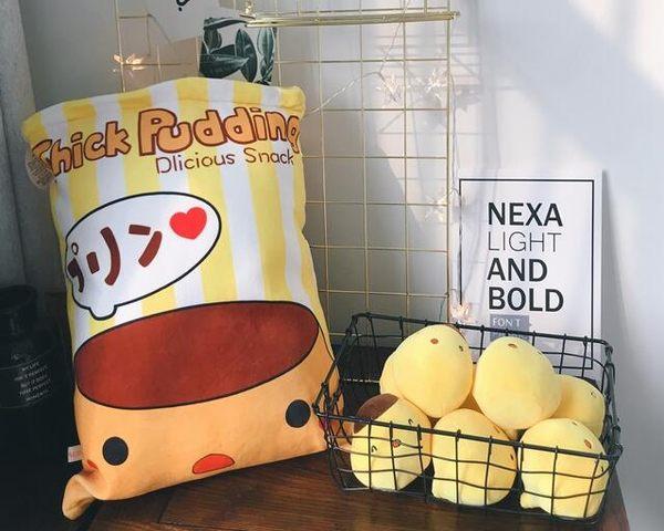 全館83折 一大袋小雞布丁公仔玩偶零食抱枕毛絨玩具生日禮物少女心公仔