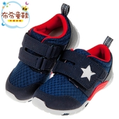 《布布童鞋》Moonstar日本深藍之星透氣止滑兒童機能運動鞋(15~21公分) [ I8Y635B ]