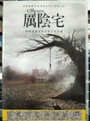 挖寶二手片-C10-036-正版DVD-電影【厲陰宅1】-奪魂鋸 陰兒房導演(直購價)