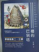 【書寶二手書T4/語言學習_JHJ】十一樓的巴別塔_張志聰