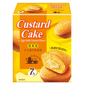 Custard Cake-蛋黃派卡士達133g【愛買】