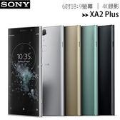 Sony Xperia XA2 Plus (6G/64G) 4K錄影智慧機(H4493)◆送麋鹿造型夜燈